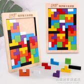 俄羅斯方塊積木拼圖玩具男孩女孩七巧板智力拼圖幼兒兒童益智玩具 名購居家