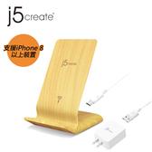 j5 10W雙線圈木紋無線快充座 JUPW1102W