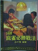【書寶二手書T7/嗜好_MQB】16牌麻雀必勝戰法_白中發