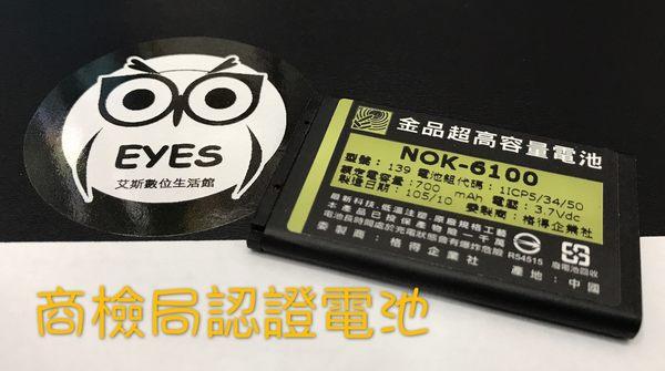 【金品商檢局認證高容量】適用NOKIA BL4C 1508 1506 6300 6301 700MAH 電池 鋰電池