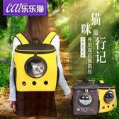 貓包寵物背包貓咪包出行包外出雙肩便攜包狗袋狗包太空包YXS 七色堇
