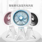 噴霧加濕製冷電風扇迷你學生宿舍USB可充電靜音便攜台式小型空調月光節88折