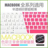 美版注音 鍵盤膜  Macbook Air11 Pro13 retina 12吋 台灣注音 倉頡版 鍵盤膜 注音鍵盤膜 按鍵膜