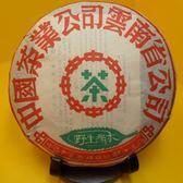 【歡喜心珠寶】【中茶牌 野生喬木 熟餅茶】早期普洱茶餅,熟茶357克/餅,另贈老茶餅收藏盒