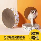 包子臉貓抓板貓爪板磨爪器貓窩瓦楞紙耐磨貓抓板窩貓咪『優尚良品』YJT