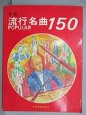 【書寶二手書T2/音樂_PQD】彈唱流行名曲150