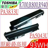 TOSHIBA PA3833U 電池(原廠最高規)-東芝 R930,R935,R940,R731,R741 RX3,PA3833U-1BRS,PA5043U-1BRS,PA3929U