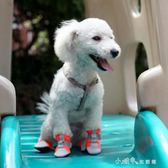 狗狗鞋子寵物夏季泰迪比熊博美小型犬透氣狗腳套鞋套小狗軟底涼鞋 小確幸生活館