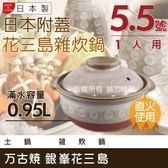 【萬古燒】日本製Ginpo銀峯花三島耐熱雜炊鍋~5.5號(適用1人)
