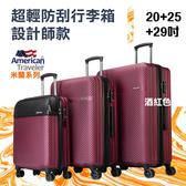 MILAN米蘭系列 American Traveler  設計師款超輕防刮行李箱(酒紅色)(三件組) 旅行箱