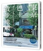 書東京巴士散步地圖