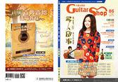 小叮噹的店- 010933 吉他教材/吉他月刊.六弦百貨店第86輯