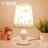 臺燈臥室床頭燈簡約現代意節能可調光喂奶護眼燈 魔法街
