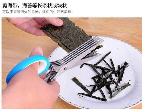 [協貿國際]  不銹鋼多層蔥花剪多功能碎食剪 (單個價)