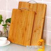 砧板家用廚房案板切菜板竹迷你粘板小號實木防霉切板面板菜板水果砧板  凱斯盾數位3C