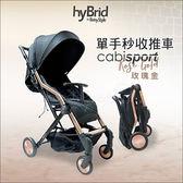 ✿蟲寶寶✿【英國hyBrid】贈收納袋+雨罩!可登機/單手秒收 時尚精品手推車 cabi