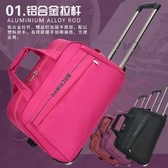 拉桿包旅行包女拉桿包手提行李包男大容量旅遊包袋登機箱包折疊正韓新款jy【免運八五折】