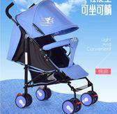 嬰兒手推車 嬰兒推車寶寶四輪車輕便簡易折疊推車四季通用6-36個月超輕便攜式igo 寶貝計畫