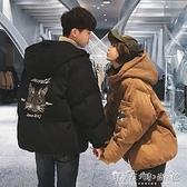情侶棉衣新款冬季韓版寬鬆羽絨棉服短款面包服男女情侶裝冬裝晴天時尚