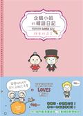 書企鵝小姐的韓語日記:親愛的達令Penguin Loves Mev