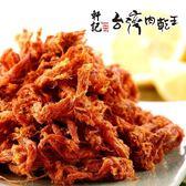 軒記-台灣肉乾王.847C泰式檸檬辣豬肉絲(160g/包,共兩包)﹍愛食網