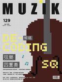MUZIK古典樂刊 4月號/2018 第129期
