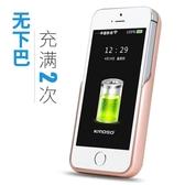 蘋果iPhone5S SE 5無下巴背夾電池 專用大容量無線充電寶殼  HM  居家物語