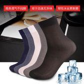 男士絲襪夏季薄款透氣防臭黑色中筒襪絲光襪商務襪子男短襪color shop