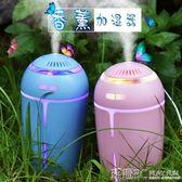 加濕器香薰usb小型家用靜音臥室孕婦嬰兒學生宿舍空氣凈化空調補水保濕大噴霧 JD