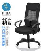 【DIJIA】曙光活動護腰電腦椅/辦公椅(黑)黑