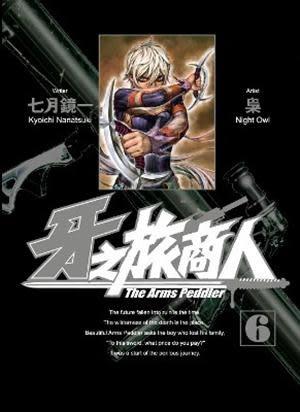 牙之旅商人-The Arms Peddler(6)