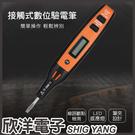 群加科技 接觸式數位驗電筆(DAH-001) PowerSync包爾星克