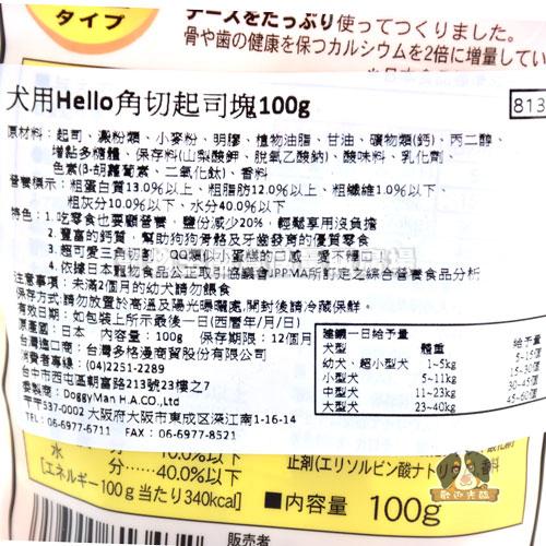 【寵物王國】日本DoggyMan-犬用Hello角切起司塊100g