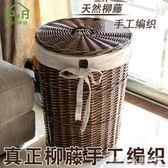 藤編臟衣籃裝臟衣服籃子放衣服的收納筐衣物帶蓋家用編織簍子『CR水晶鞋坊』igo