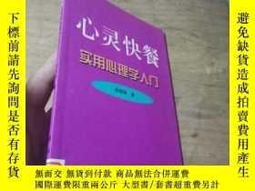二手書博民逛書店心靈快餐:實用心理學入門,罕見Y28398 嶽桂林 著 新華出版
