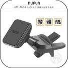 《飛翔無線3C》NUFUN MT-M04 EASY系列 插槽夾磁吸手機架◉公司貨◉車用手機座◉CD孔座