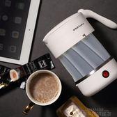 旅行水壺 折疊水壺旅行電熱水壺便攜式燒水壺小型迷你旅游日本德國 城市科技 DF
