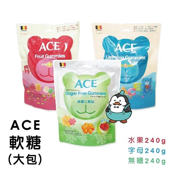 ACE 比利時進口軟糖 大包240g : 水果Q、字母Q、無糖Q