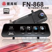 送32G記憶卡 響尾蛇 FN-868  高階電子後視鏡行車紀錄器 大光圈SONY鏡頭   前後1080 雙錄