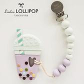 加拿大 Loulou lollipop 珍珠奶茶固齒器組/奶嘴鍊夾 沁涼紫~麗兒采家