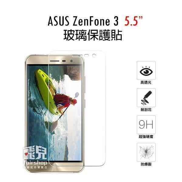 【妃凡】保護螢幕!ASUS ZenFone 3 玻璃貼 保護貼 9h 鋼化膜 2.5D導角 玻璃膜 防刮 ZE552KL