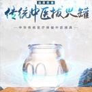 加厚火罐玻璃罐火罐家用拔罐器1-5號規格齊全 拔火罐 非抽氣式