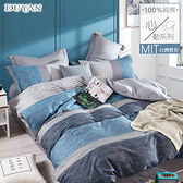 《DUYAN 竹漾》100%精梳純棉單人三件式兩用被床包組-琉森湖