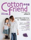 (二手書)Cotton friend手作誌(10):身穿手作服,拎著手作包,每一天都要超FASHIO..