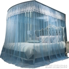 蚊帳伸縮蚊帳支架落地固定U型1.5m家用1.8m床加密1.2歐式紋賬2米 【快速出貨】