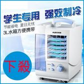 水冷風扇空調扇單冷FLS-L15A小空調制冷迷你冷氣機水冷空調消費滿一千現折一百igo