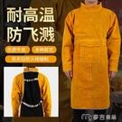 防護服電焊工牛皮耐磨隔熱防燙耐高溫防護衣反穿衣焊工圍裙氬弧焊工作服 【快速出貨】