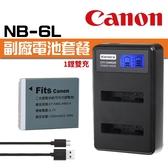 【電池套餐】Canon NB-6L NB6L 副廠電池+充電器 1鋰雙充 USB 液晶雙槽充電器(C2-024)