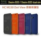 【免運】HC M150 HTC Desire 820、820 dual sim 820S 820G+ dual 原廠炫彩顯示保護套、保護殼【原廠公司貨】