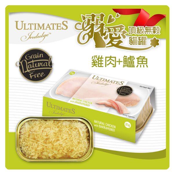 【力奇】溺愛頂級無穀貓罐 (綠)雞肉+鱸魚85g 【新包裝,CP值爆表的人氣貓罐】 可超取 (C002C31)